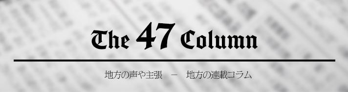 47コラム