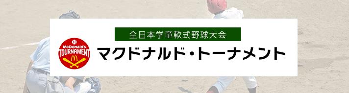 全日本学童軟式野球大会