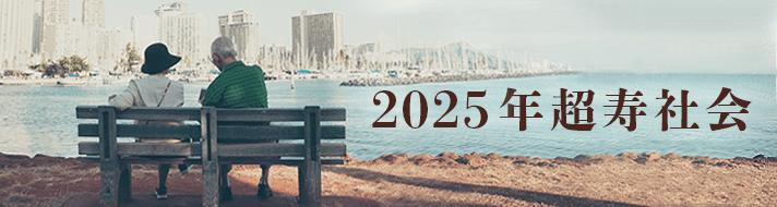 2025年 超寿社会