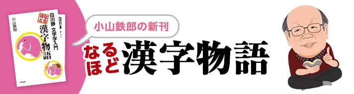 なるほど漢字物語