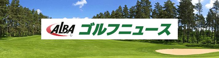 ALBAゴルフニュース