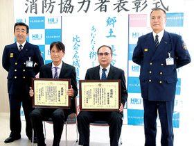 感謝状を手にする岩崎克己さん(左)と桜井信雄さん=東松山市松山の東松山消防署松山北分署