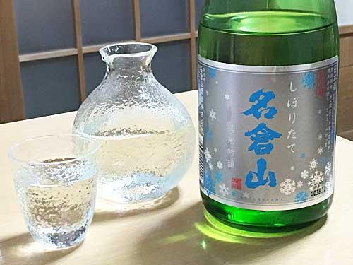 福島県会津若松市 名倉山酒造