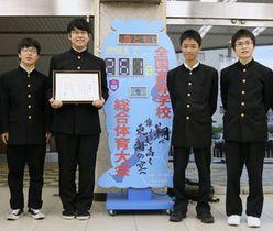 総体 あと「261日」 三重県立津工高の生徒、駅前にボード設置