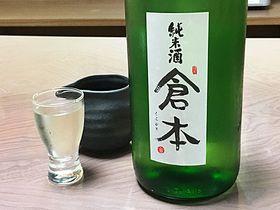 奈良県奈良市 倉本酒造