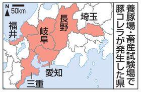 養豚場・畜産試験場で豚コレラが発生した県