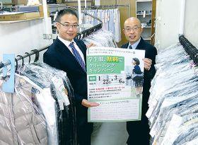 「学生服の持ち込みを大歓迎しています」と話す梅村宗弘さん(右)と長男の昭文さん=25日午後、さいたま市中央区