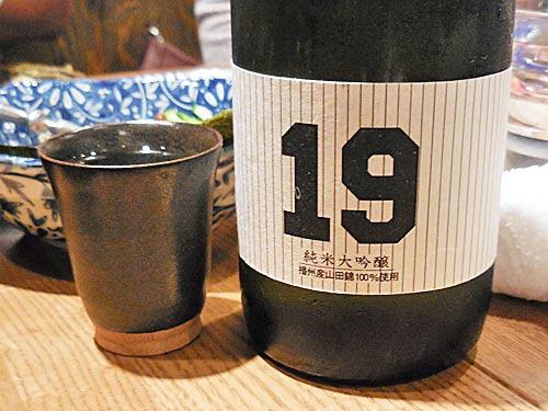 長野県長野市 尾澤酒造場