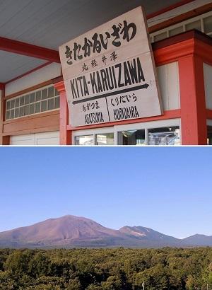(上)駅舎に掲げた「きたかるいざわ」の駅標、(下)北軽井沢地区から見た浅間山の山容