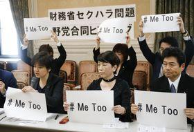 セクハラ疑惑を調査する合同ヒアリングで、「#MeToo」と書かれたプラカードを掲げる社民党の福島副党首(中央)ら野党議員=20日午前、国会