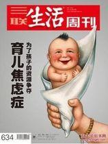 中国誌『生活週刊』の表紙。タイトルに「育児焦慮症―子どもの資源争奪のために」とある。「焦慮」は中国の教育を理解するためのキーワードの一つだ=斎藤淳子撮影