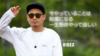 ベリーグッドマン HiDEX
