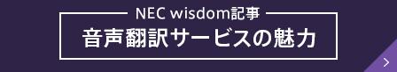 """訪日外国人が大挙する!""""言葉の壁""""を乗り越える音声翻訳サービスの魅力 ―翻訳して終わりはNG、「蓄積データ」は宝の山"""
