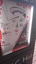 「大阪アジアン映画祭」、3月12日まで開催中。(写真と本文は直接関係ありません)