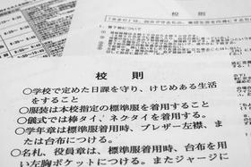 情報公開請求で開示された札幌市立中学校の校則などの資料