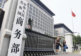 中国商務省