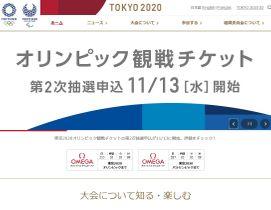 東京五輪、パラリンピック大会組織委のホームページ画面