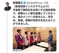写真共有アプリの首相官邸アカウントに掲載された安倍晋三首相(右)と嵐のメンバーの写真(安倍首相のツイッターより)