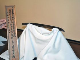 天皇陛下誕生の際に作られた守り刀ゆかりの短刀(八幡市八幡・石清水八幡宮)