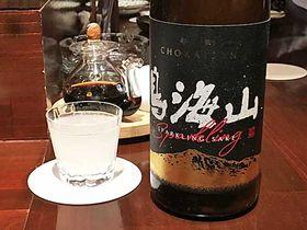 秋田県由利本荘市 天寿酒造