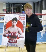 米専門誌「ザ・リング」の表紙を飾るWBAバンタム級王者の井上尚弥