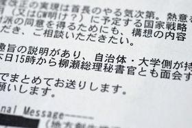 2015年4月2日に内閣府から文科省に送られてきたメールのコピー。柳瀬首相秘書官との面会予定が記載されていた