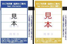 スマートEXの登録者300万人突破記念キャンペーンで自動改札機から発行される「当たり」を表す黄色の利用票と青い通常の利用票(JR東海提供)