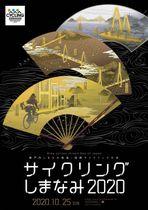 10月25日に開かれる瀬戸内しまなみ海道・国際サイクリング大会「サイクリングしまなみ2020」のポスター(県提供)