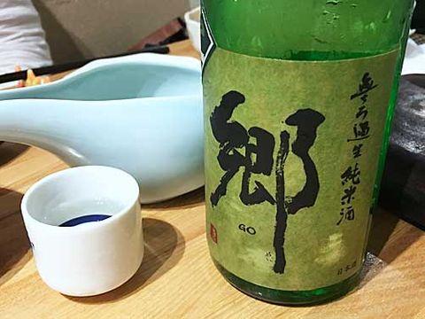 【4005】郷 山田錦 純米 無濾過生酒(ごう)【福井県】