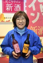 限定発売された新酒ワイン「にごりワイン」と「にごりワイン遅摘み」
