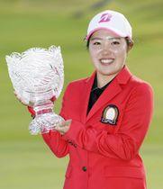 優勝カップを手に笑顔の古江彩佳。アマチュアとして史上7人目の女子ツアー優勝を果たした=東急セブンハンドレッド