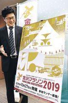 ポスターのデザインを説明する村口さん=市役所