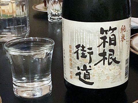 【3475】箱根海道 純米(はこねかいどう)【神奈川県】
