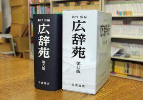1月12日発売の広辞苑の改訂版・第7版(右)と旧版