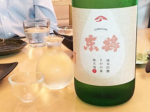 佐賀県多久市 東鶴酒造
