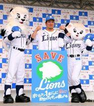 「消えゆく野生のライオンを救うプロジェクト」の会見に臨む西武・山川(中央)と、マスコットのレオ(左)とライナ(右)