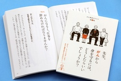 企業アクションの参加企業・団体に配布される小冊子