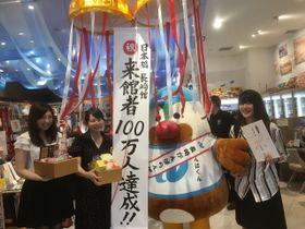 くす玉を割って100万人達成を祝った記念セレモニー=日本橋長崎館