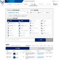 抽選申し込みの受け付けが始まった、2020年東京パラリンピックの国内向けチケットの公式販売サイト