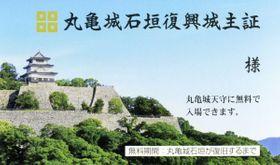 寄付者に発行される「丸亀城石垣復興城主証」