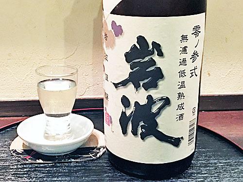 長野県松本市 岩波酒造