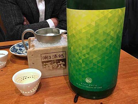 【4235】大倉 源流 菊酛二段仕込純米 生(おおくら)【奈良県】