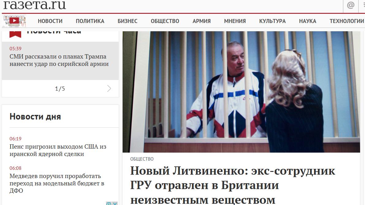事件について報じるロシアのニュースサイト「ガゼータ・ルー」