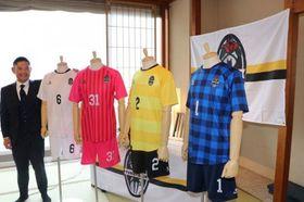 福山シティFCの2020年ユニホーム。左からフィールドプレーヤーのホームとGKのホーム、フィールドプレーヤーのアウェーとGKのアウェー