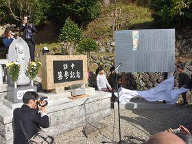 「乙女の碑」(左端)の脇に建てられ、除幕された碑文。「接待」の事実が明記された=18日午後0時4分、加茂郡白川町黒川、佐久良太神社