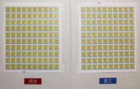 押収された偽造郵便切手(左)。右は本物=大阪府警本部