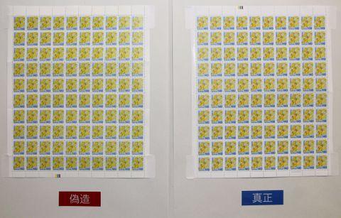 偽造切手輸入容疑で男逮捕、大阪