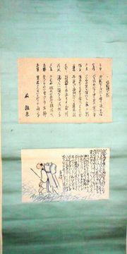 与謝蕪村が「雛糸」の筆名で詠んだ10句(上段)と、松村月渓による説明が貼られた軸(玉城司・清泉女学院大客員教授提供)
