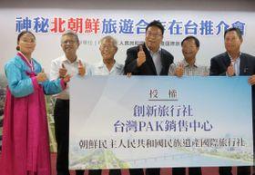 19日、台北市内で記者会見する「朝鮮民族遺産国際旅行社」の顧克燕社長(左端)ら(共同)