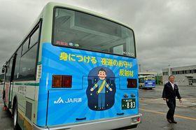交通安全スローガンがデザインされた青森市営バス
